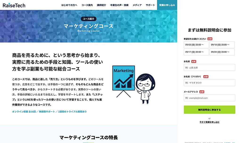 RaiseTech(レイズテック) マーケティングコースの公式サイト