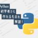 【初心者必読】Python初心者の人でも作れるものをご紹介!