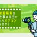 【フリーランスを目指している方向け】動画編集の仕事は本当にもうオワコンなのか?